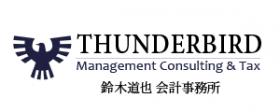 Thunderbird 鈴木道也会計事務所