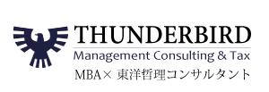 Thunderbird  東洋哲理コンサルタント